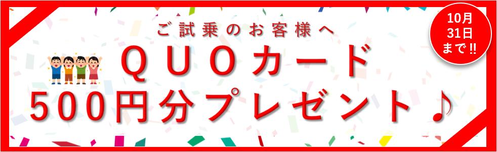 ご試乗のお客様へQUOカード500円分プレゼント